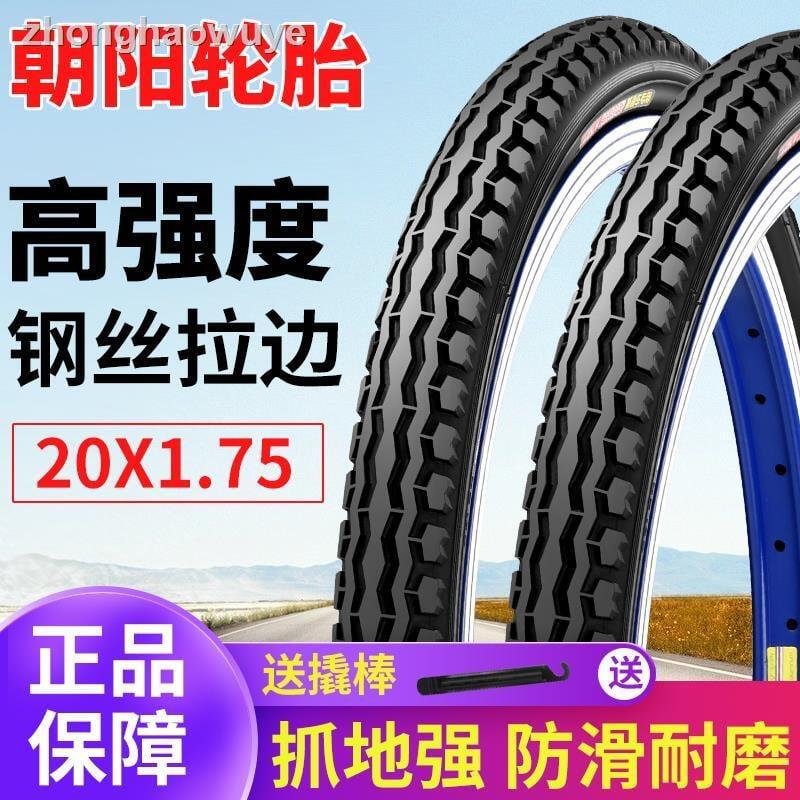 8.27ஐ✥✻朝陽輪胎20X1.75折疊自行車輪胎20*1.75車胎20寸外胎