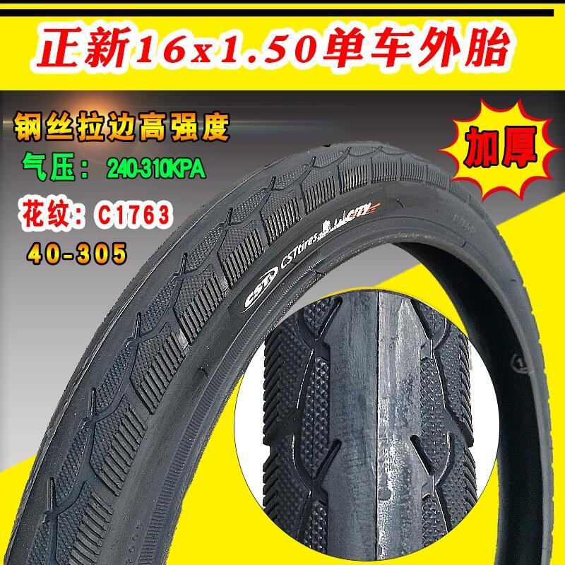 朝陽/正新16寸1.50折疊車胎47-305自行車胎16*1.75自行車內外胎