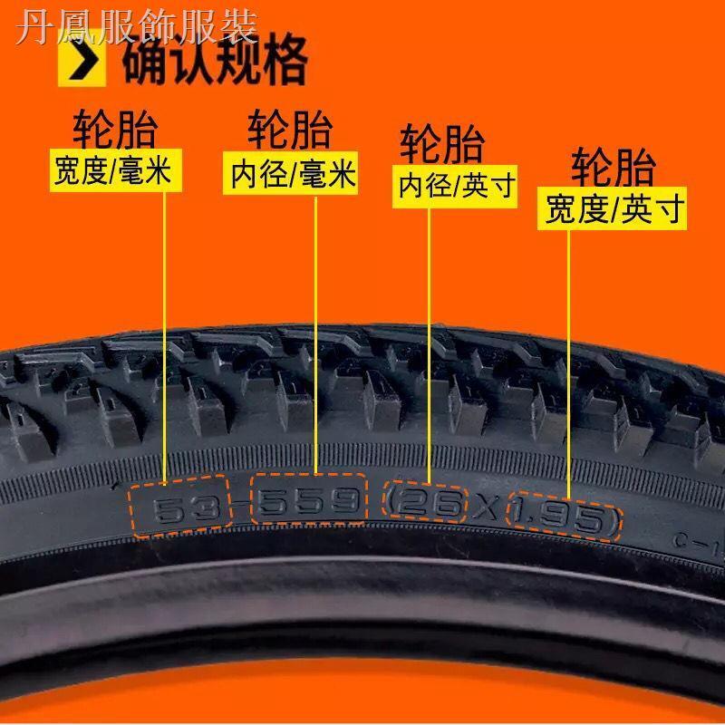 現貨 永久26寸26x2.125加厚山地車內外胎26x1.95山地自行車車胎內外胎
