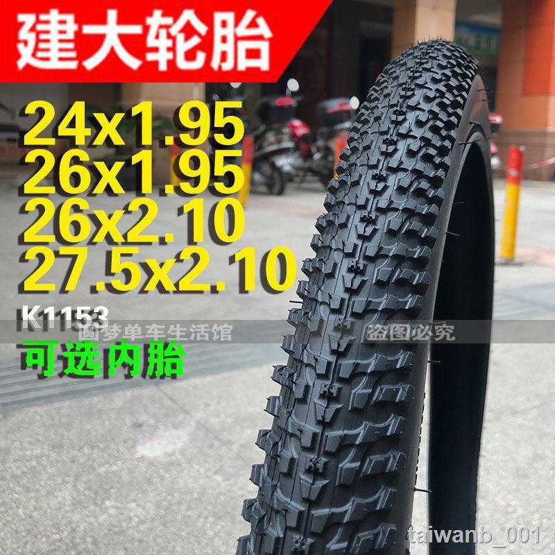 建大K1153自行車輪胎  24/26/2.75x1.95/2.1/2.10寸 山地內外胎外套裝 公路山地車胎防刺11