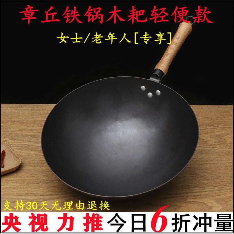 章丘鐵鍋官方旗艦老式無涂層手工鍛打燃氣灶炒菜不粘鍋女士輕便款