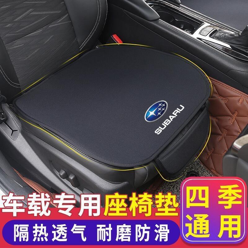 【寶寶優選】廠家直銷適用斯巴魯汽車通用坐墊3件套 法蘭絨專用座墊座椅套