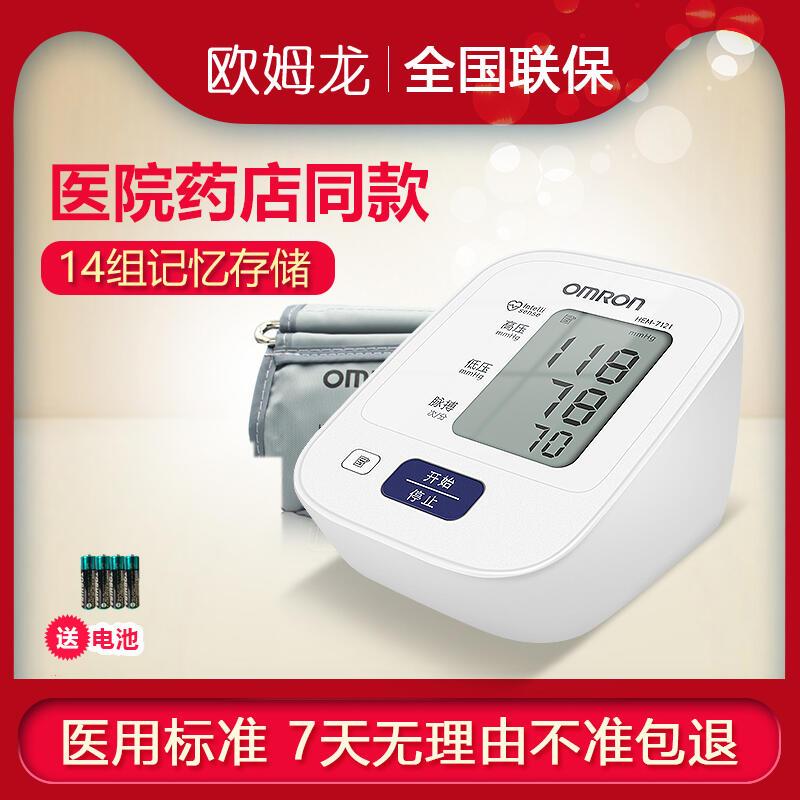 歐姆龍電子血壓計HEM-7121家用臂式全自動量血壓測量儀血壓測量計