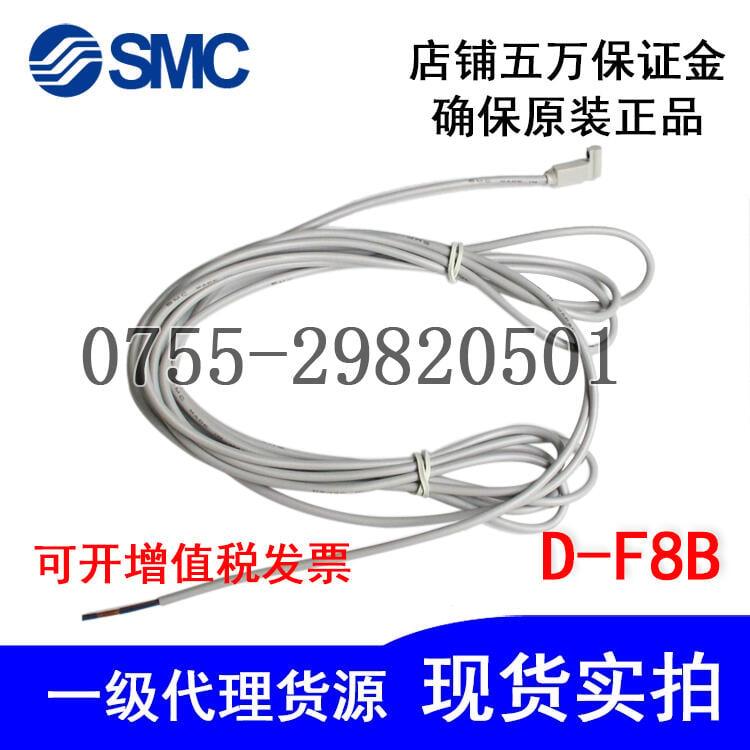 全新原裝正品SMC磁性開關型氣缸感應開磁感應器D-F8B關磁感開關