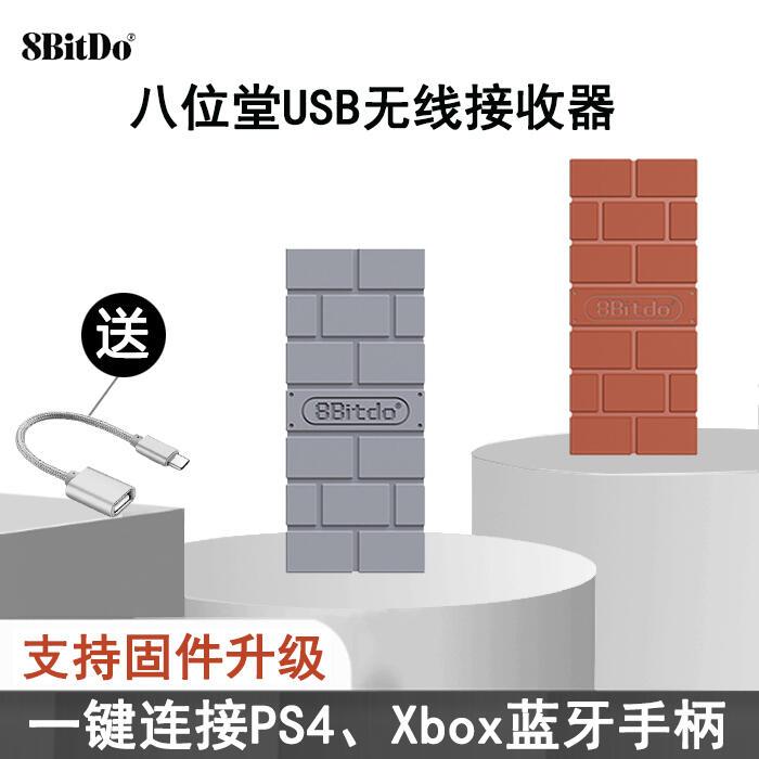 +好品質 飆低價8Bitdo八位堂PS5手柄接收器PC電腦樹莓派Switch遊戲機PS4手柄 露天拍賣