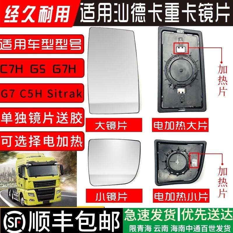 【新品快報】搶先買適用汕德卡後視鏡總成C7H反光鏡鏡片G5 G7 C5H G7H倒車鏡鏡片配件 露天拍賣
