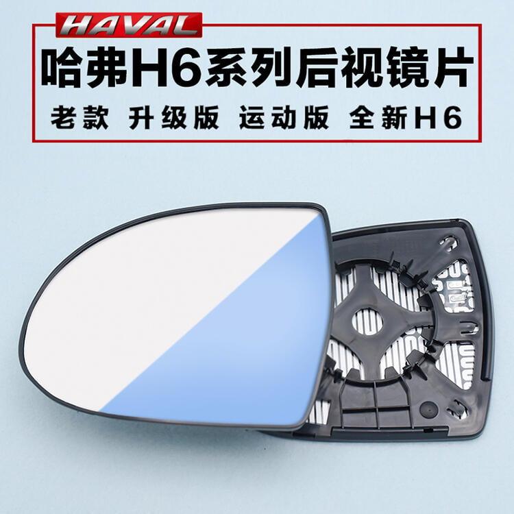 【新品快報】搶先買適用全新哈弗H6後視鏡鏡片升級版運動版倒車鏡哈佛長城配件反光鏡 露天拍賣