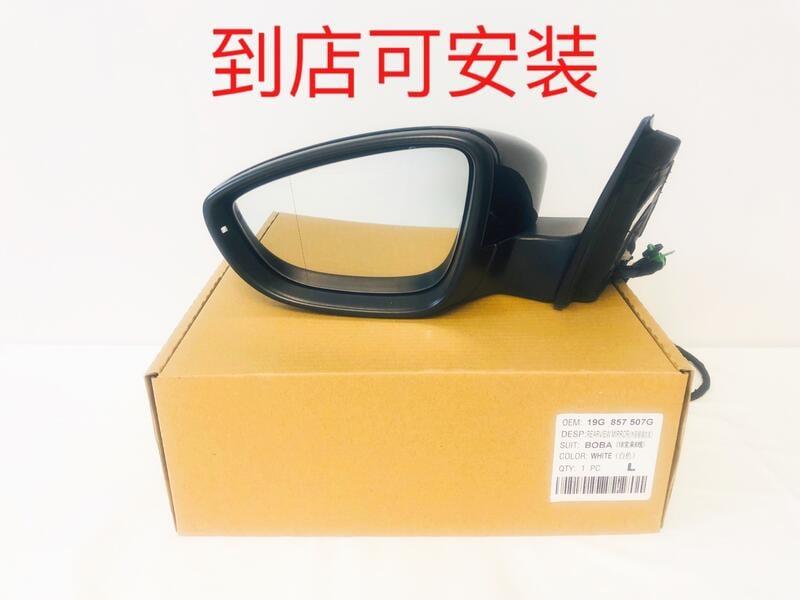 【新品快報】搶先買大眾速騰CC 邁騰B7L B8L新帕薩特左右原廠反光鏡倒車鏡後視鏡總成 露天拍賣