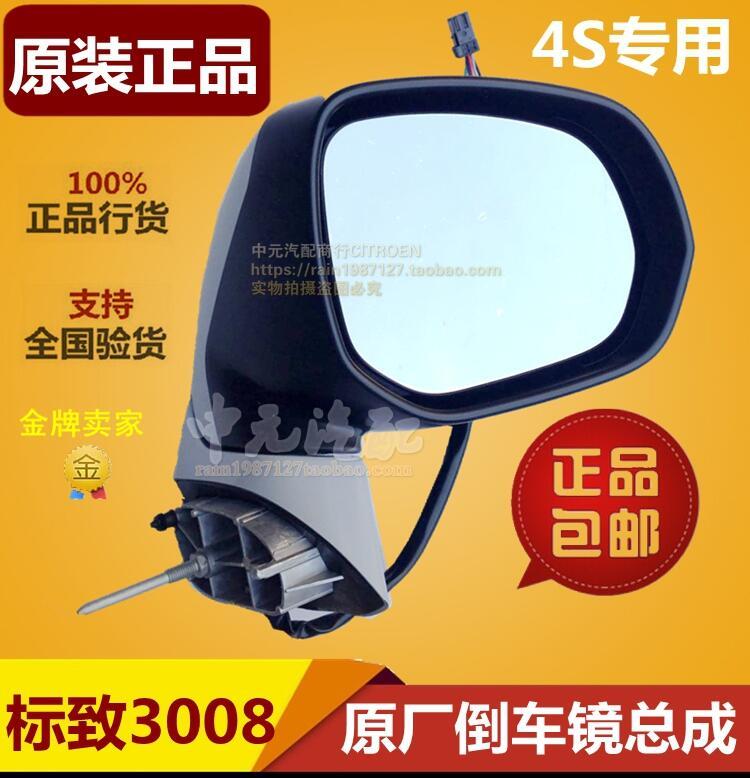 【新品快報】搶先買適配標致3008倒車鏡總成後視鏡總成反光鏡全新原裝標誌3008正品 露天拍賣