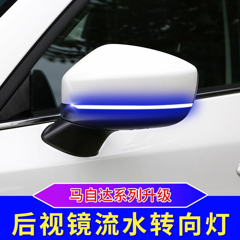 【新品快報】搶先買適用馬自達昂克賽拉阿特茲CX3/CX4/CX5/CX8改裝後視鏡流水轉向燈 露天拍賣