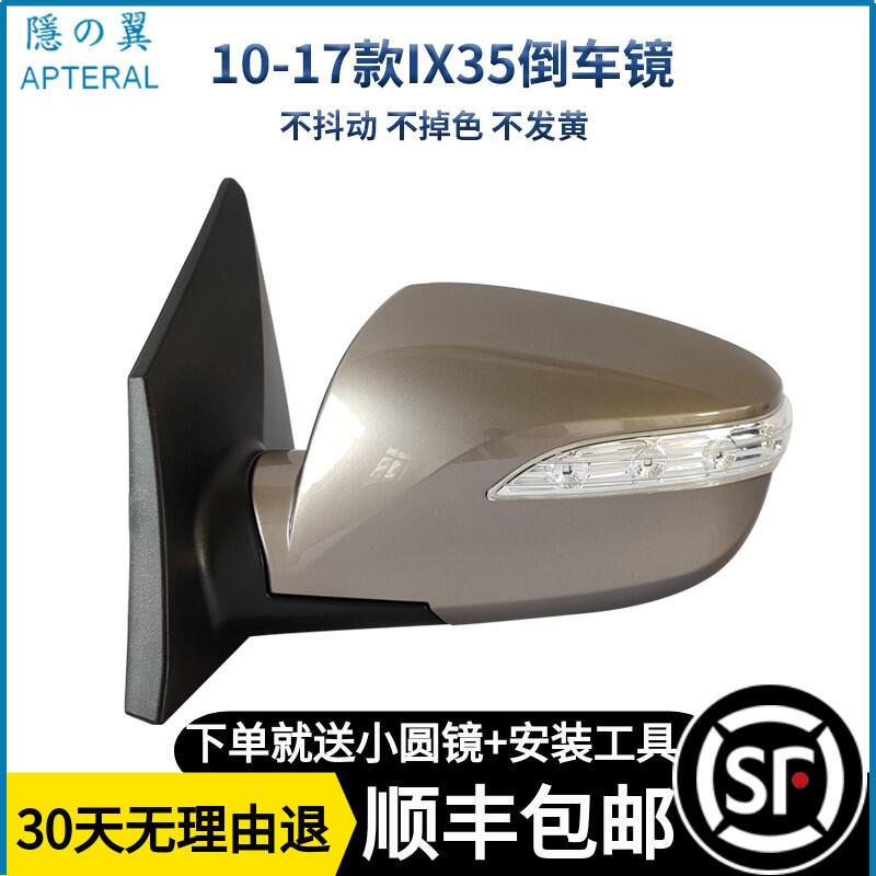【新品快報】搶先買適用於北京現代10-15款IX35後視鏡反光鏡倒車鏡總成加熱折疊帶漆 露天拍賣