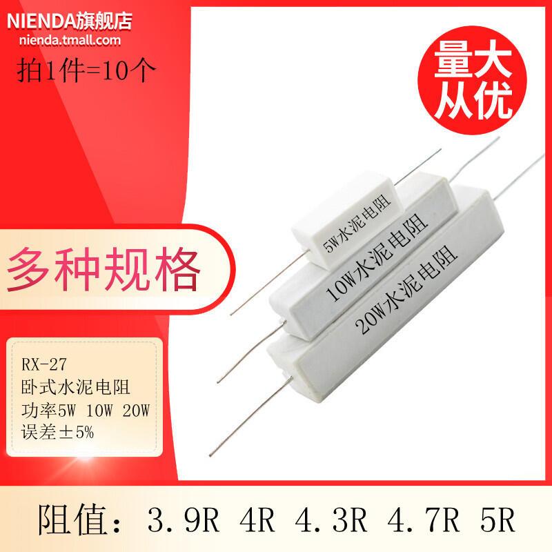 RX27臥式陶瓷水泥電阻 功率5W 10W 20W 3.9R 4R 4.3R 4.7R 5R歐姆
