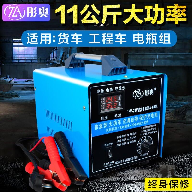 大功率電瓶充電器12V24V汽車蓄電池充電機充滿自停純銅輔助啟動