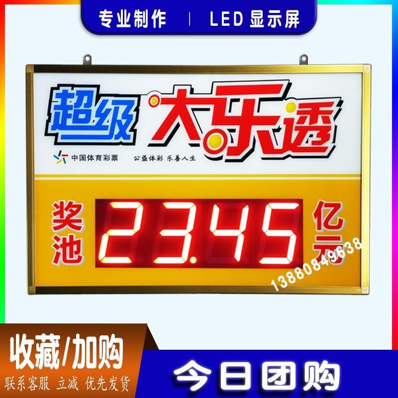大樂透電子獎池公告牌數碼管編程按鍵遙控兩用燈LED顯示屏箱背光