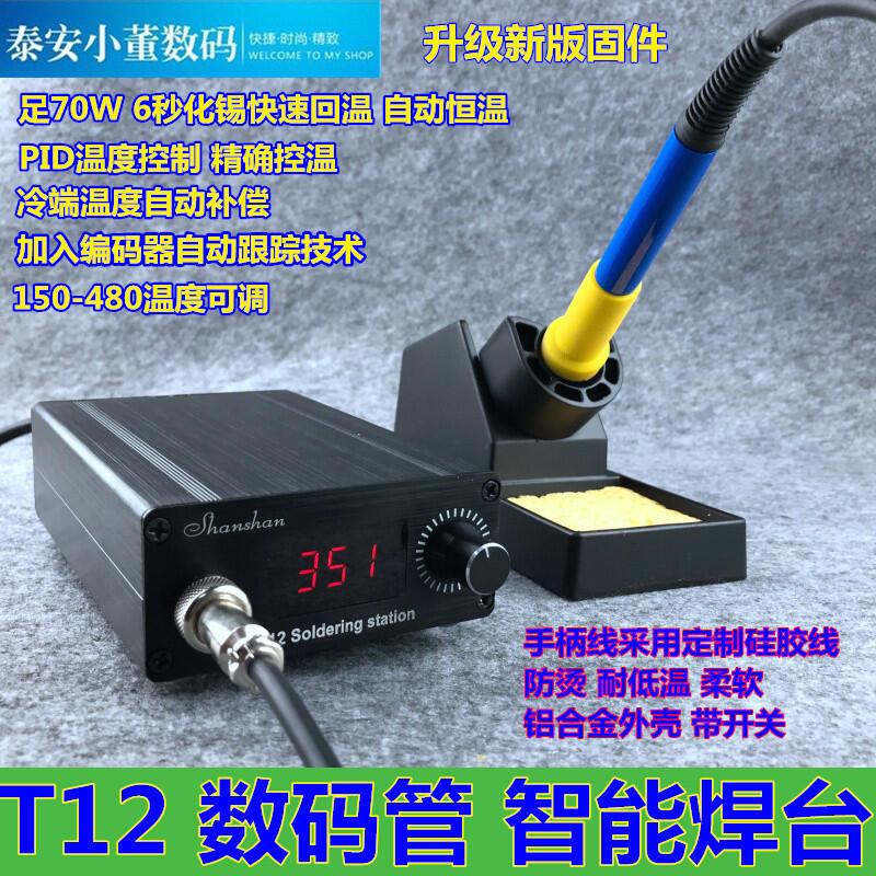 德國日本進口博世數碼管智能數顯可調恆溫速熱電烙鐵白菜白光T12