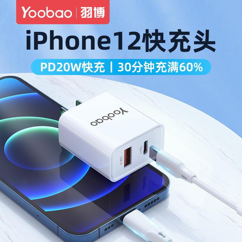 羽博iPhone12充電器頭pd20W雙口快充衝適用ipad蘋果11xr華為手機18w快速閃充typec多口插頭通用數據