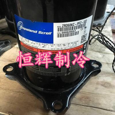 ZRD68KC-PFZ-532 ZRD68KC-TFD-532原裝谷輪5匹數碼空調壓縮機3管