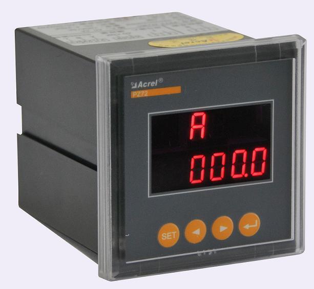 安科瑞廠家直銷單相電流表PZ72-AI/PZ80-AI數碼管顯示