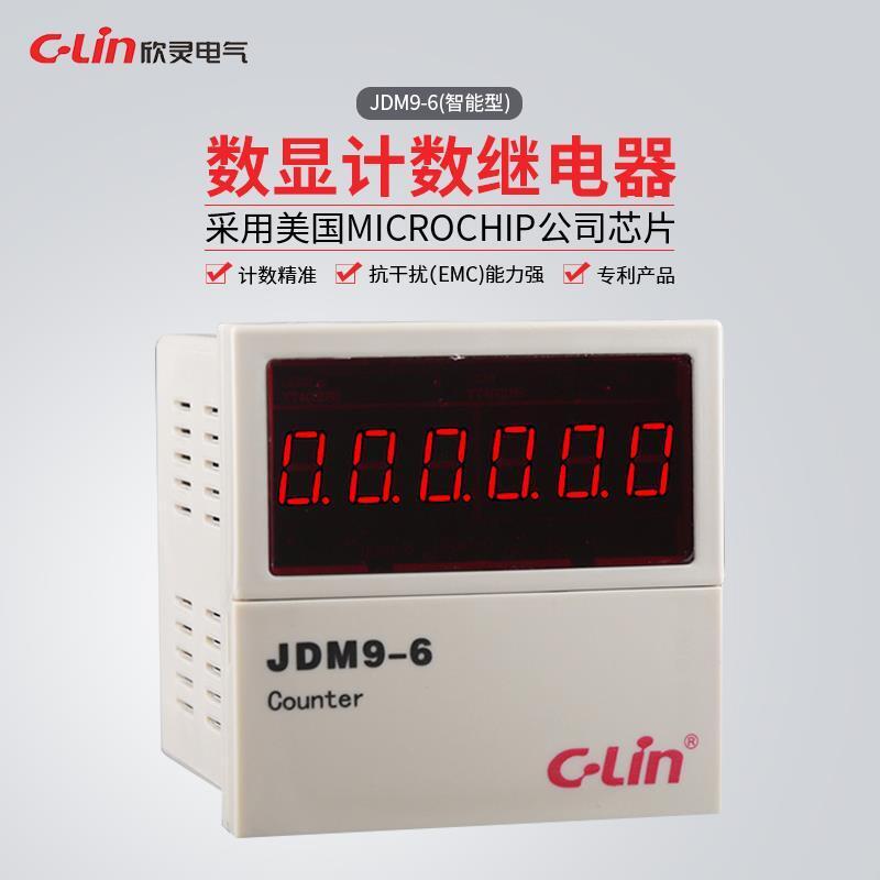 欣靈牌計數器JDM9-6 6位數碼管顯示AC220V 智能型NCF 制式可調