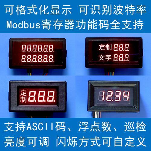 雙6位2*3位4位Modbus數碼管RS485表頭串口LED顯示屏PLC文本模塊