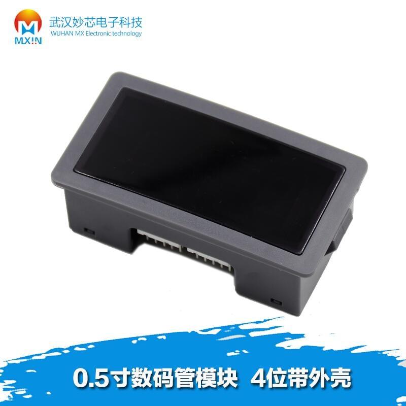 74HC595數碼管模塊LED顯示表頭單片機驅動可以級聯4位帶外殼