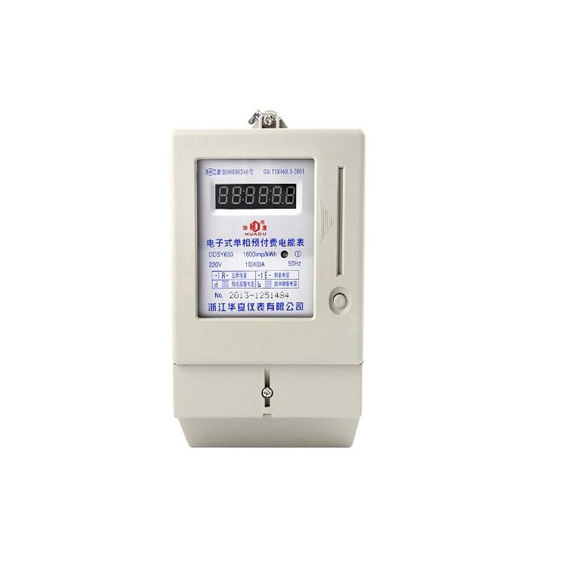 浙江華夏單相電子式預付費電錶數碼管DDSY633華度插卡電能表