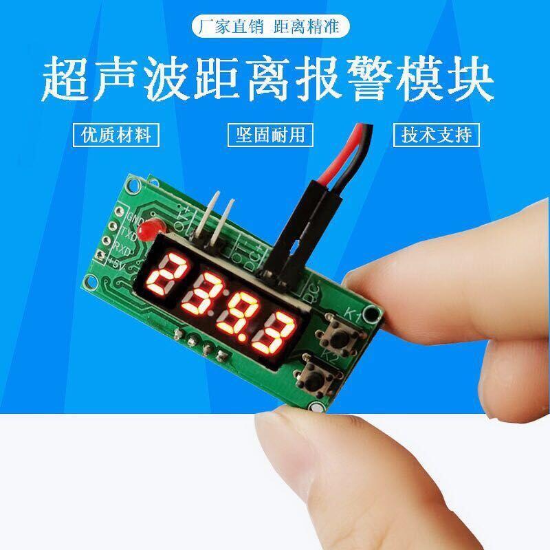 高精度超聲波測距板數碼管傳感器檢測距離報警器單片機數顯模塊