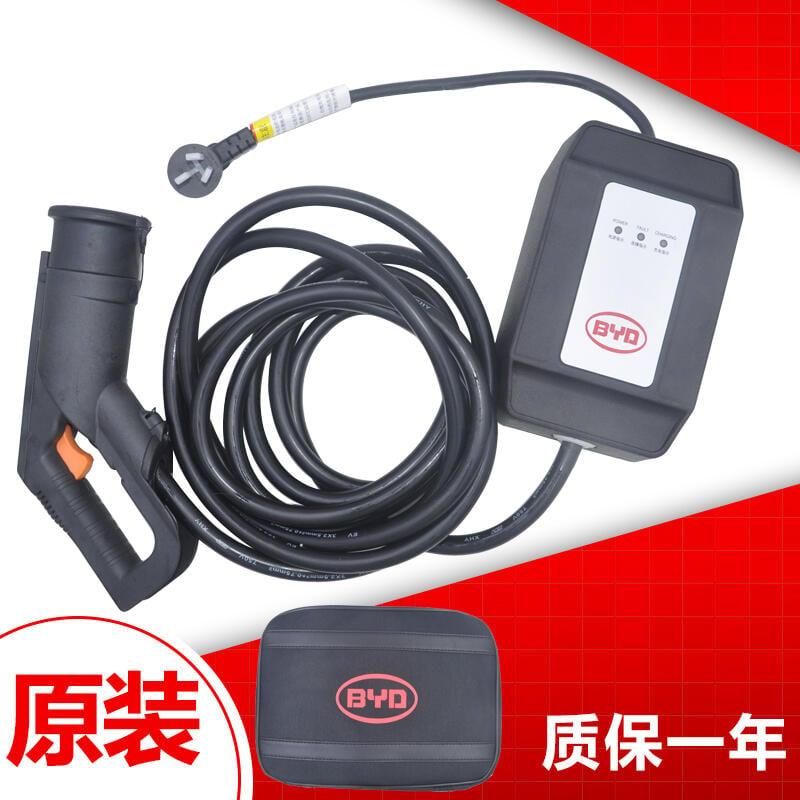 電動汽車比亞迪唐秦北汽榮威眾泰通用16A3.5KW便攜式充電樁充電器