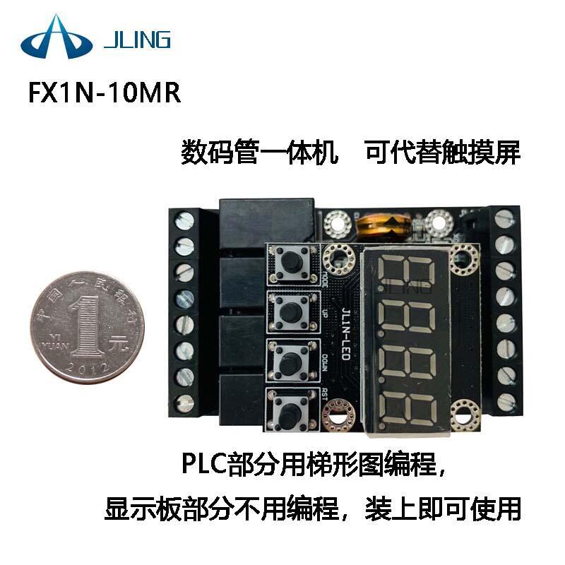 JLING直銷國產PLC數碼管一體機FX1N-10MRY觸發延時繼電器模塊現貨