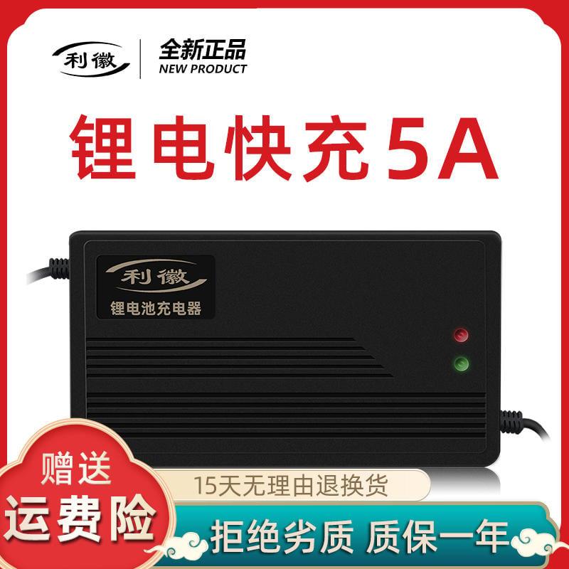 電動車鋰電池充電器24V48V60V72V84V96V54.6V5A三元磷酸鐵鋰快充