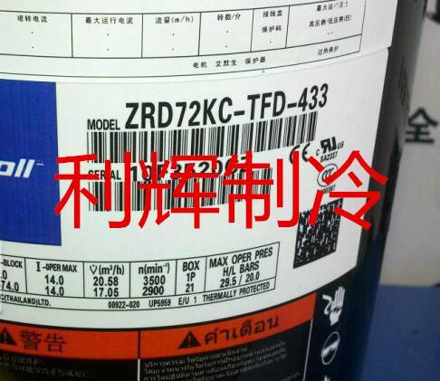 原裝谷輪6匹數碼渦旋壓縮機5管ZRD72KC-TFD-433 ZRD72KCE-TFD-433
