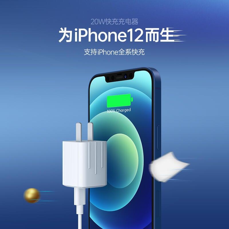 iPhone12充電器頭20W快充PD適用18W蘋果11一套裝XsMAX快速Pro手機XR數據線12mini原裝7/8p