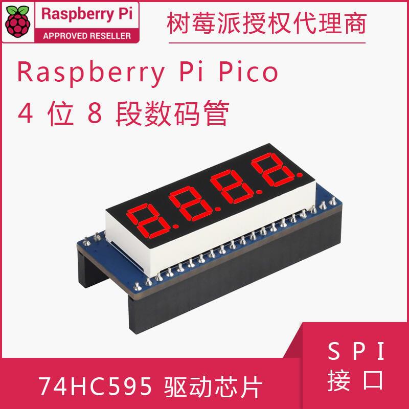 4位8段數碼管樹莓派Pico擴展板兼容SPI接口74HC595驅動芯片