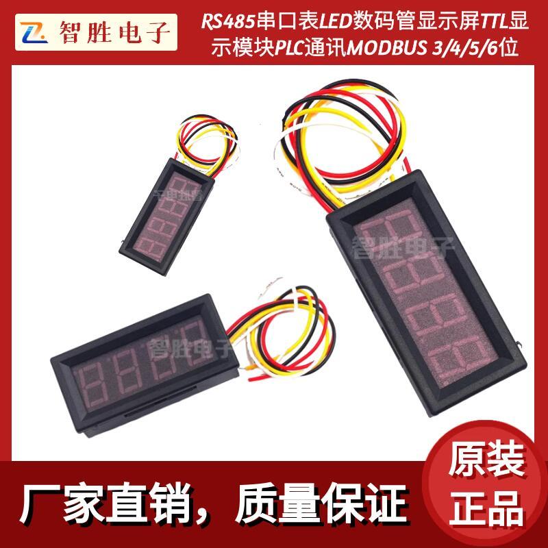 RS485串口表LED數碼管顯示屏TTL顯示模塊PLC通訊MODBUS 3/4/5/6位