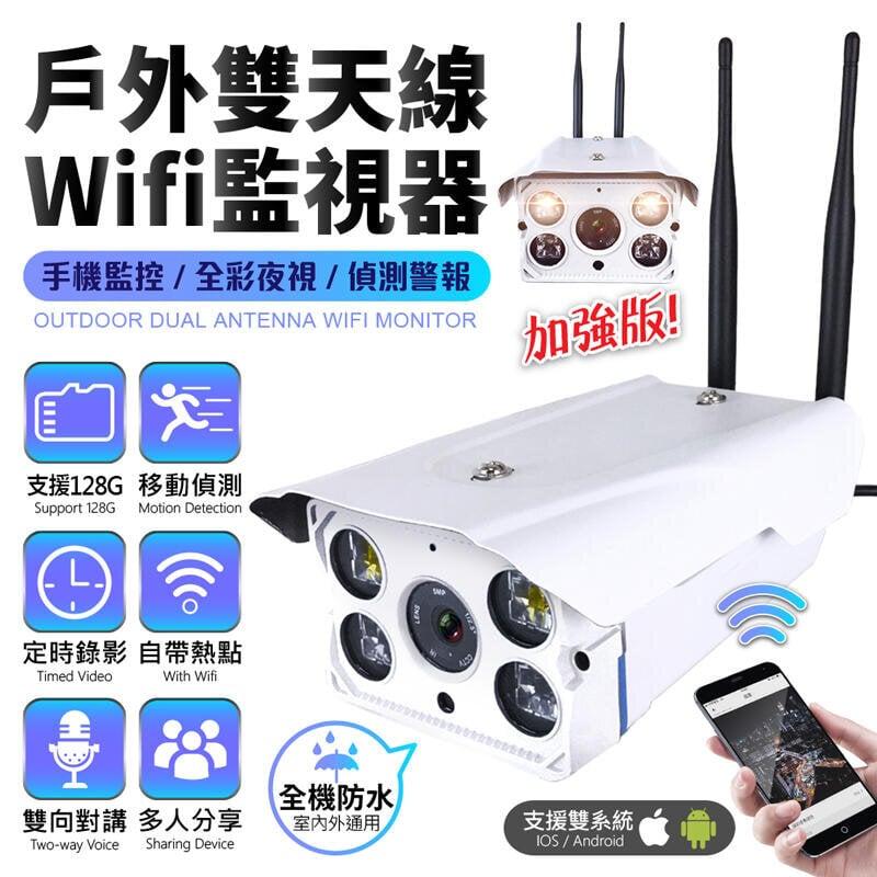 防水 雙天線高清紅外線夜視版 戶外監視器 WIFI 監視器 智能APP監控 戶外攝影機 非 小蟻 小米 攝影機 HD7粥
