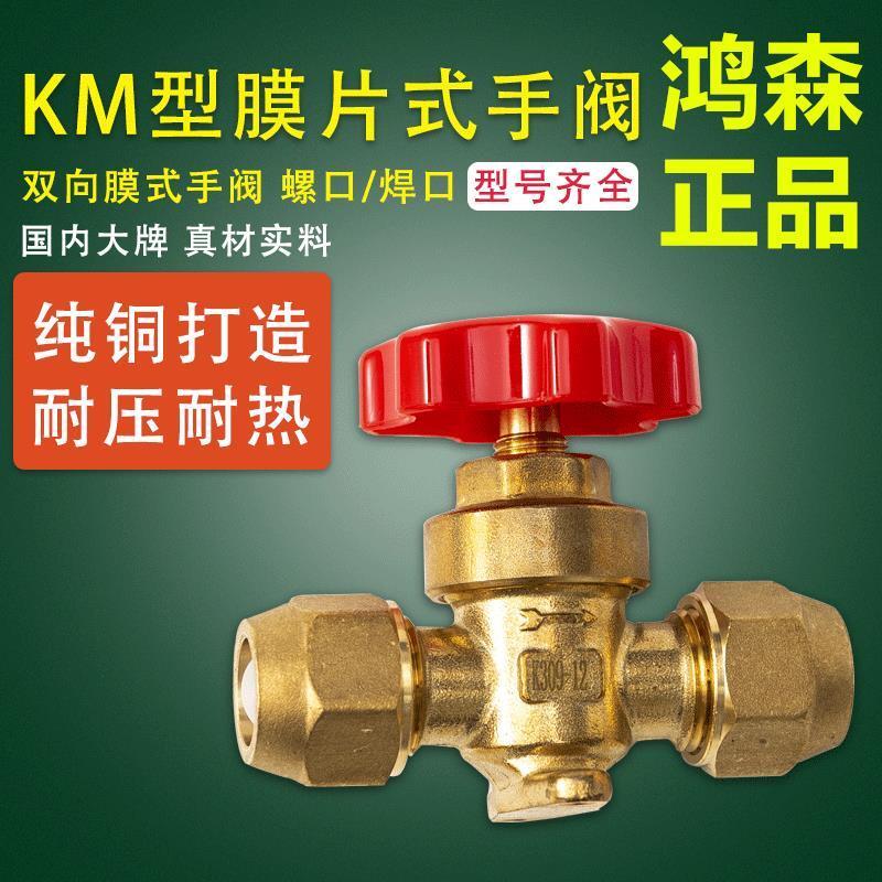 【快速出貨】鴻森KM膜片式手閥空調冷庫制冷手動閥螺口焊口銅管直通截止閥配件