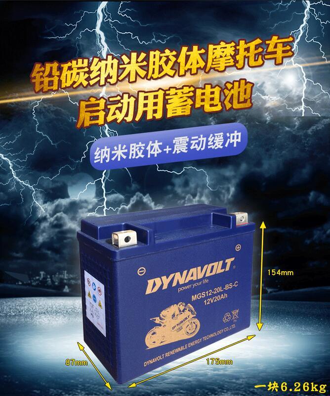 現貨+猛獅電池12V20AH/ah摩托車啟動通用蓄乾電瓶免維護MGS12-20L-BS-C+量多可議價