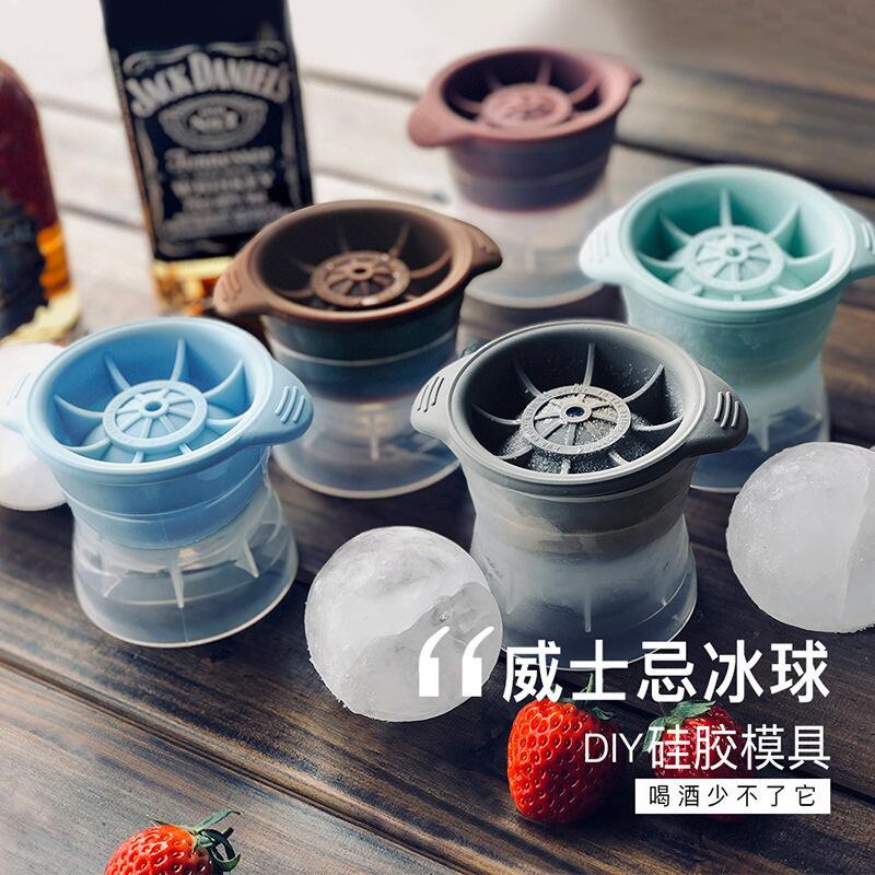 威士忌硅膠圓形冰球模具制作器制冰盒大號球形凍冰塊冰格現貨