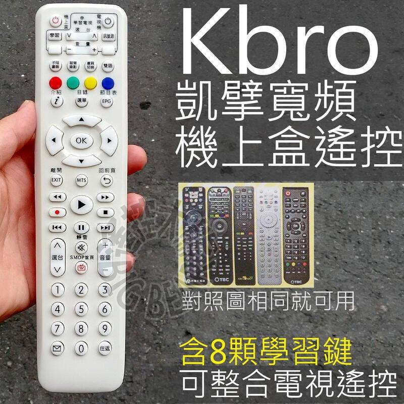 滿500發貨~Kbro凱擘大寬頻遙控器(外觀相同就可用)含學習按鍵 TBC群健 凱擘大寬頻台灣大寬頻有線電視數位機上盒