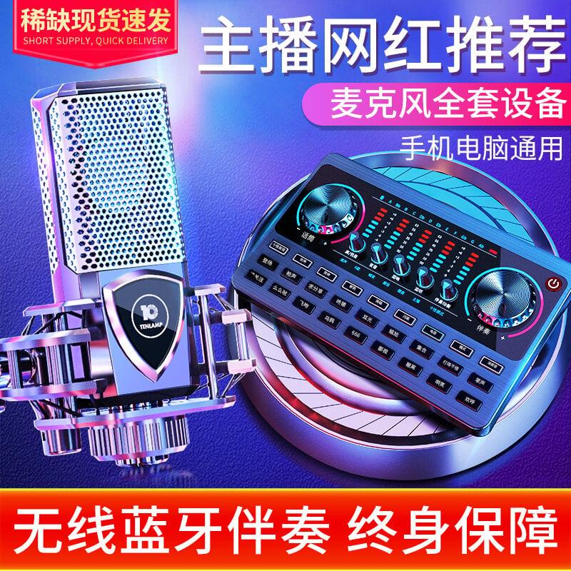 十盞燈V10直播設備全套聲卡唱歌手機專用無線麥克風話筒一體電腦臺式k歌套裝網紅主播電容通用裝備修錄音神器