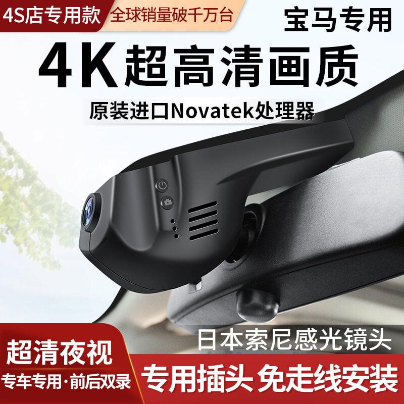 寶馬X3 X1 X5 X7 3系5系7系320GT超清行車記錄儀原廠隱藏式專用