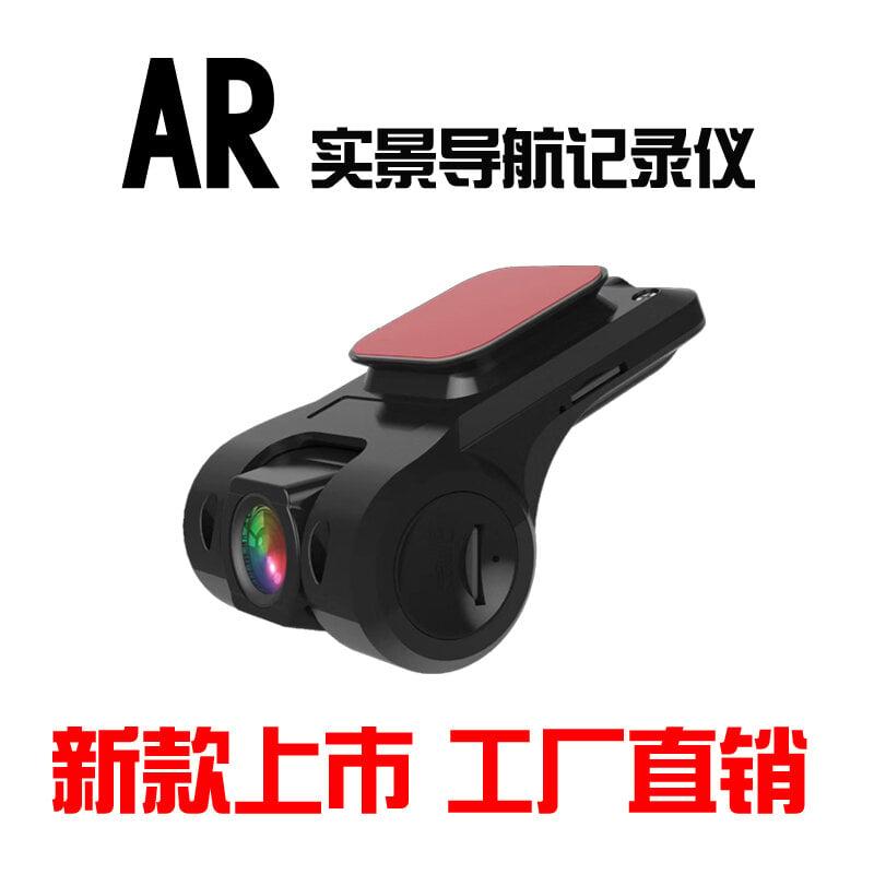 車載USB行車記錄儀高德AR實景導航攝像頭安卓大屏通用ADAS高清