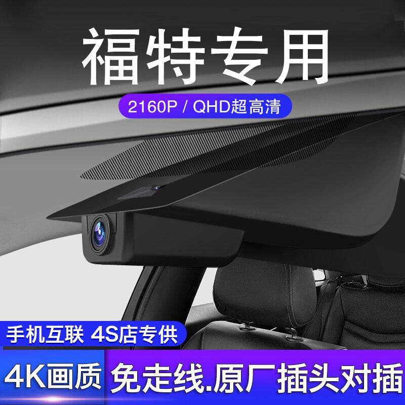 福特新蒙迪歐翼虎銳界福睿斯福克斯金牛座專用隱藏式行車記錄儀