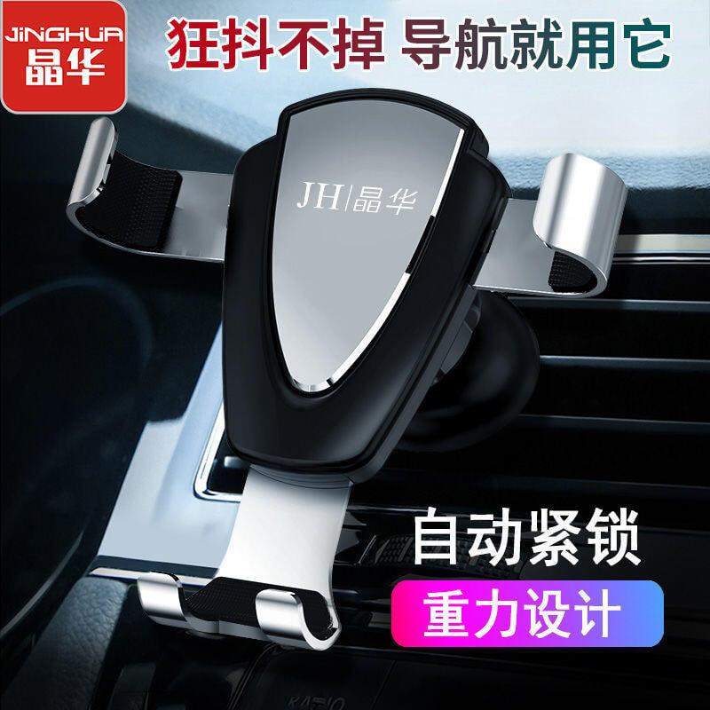 現貨 晶華手機車載支架汽車導航多功能支撐架卡扣式出風口車內導航神器