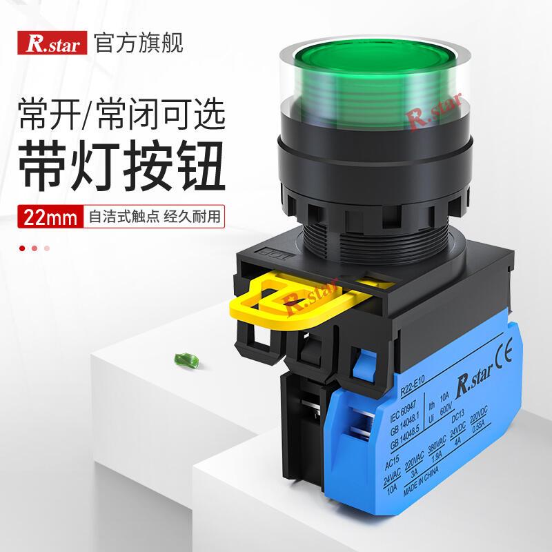 r.star按鈕開關帶燈自鎖式220v24v圓形綠色啟動停止電源按鈕22mm 美優品 可開發票