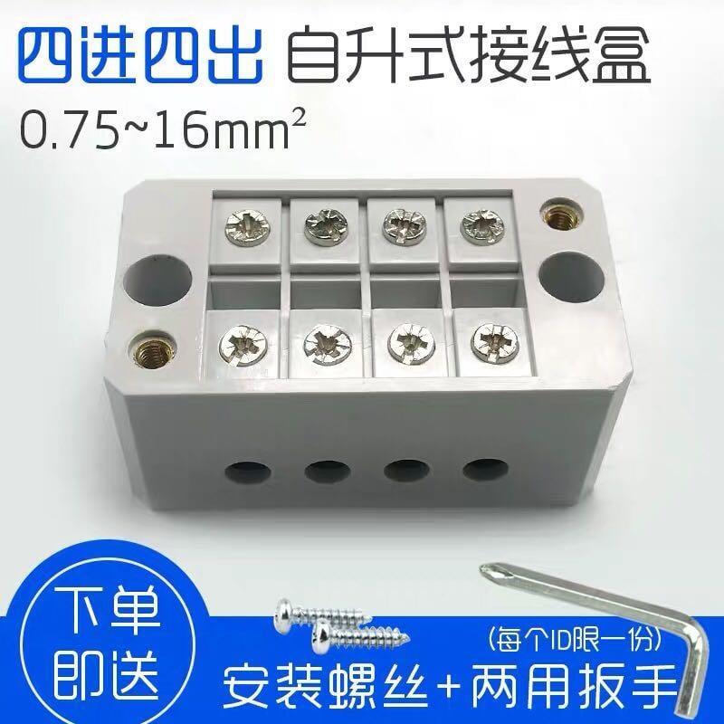 接線端子排自升式四進四出接線盒 分線盒 電線 電工 弱電布線箱 美優品 可開發票