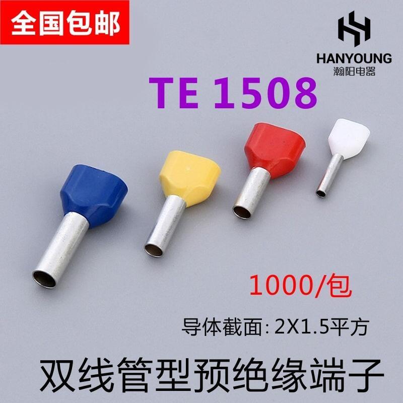 紫銅TE1508冷壓端子電線接頭雙線預絕緣接線端子管型端子針形端子 美優品 可開發票