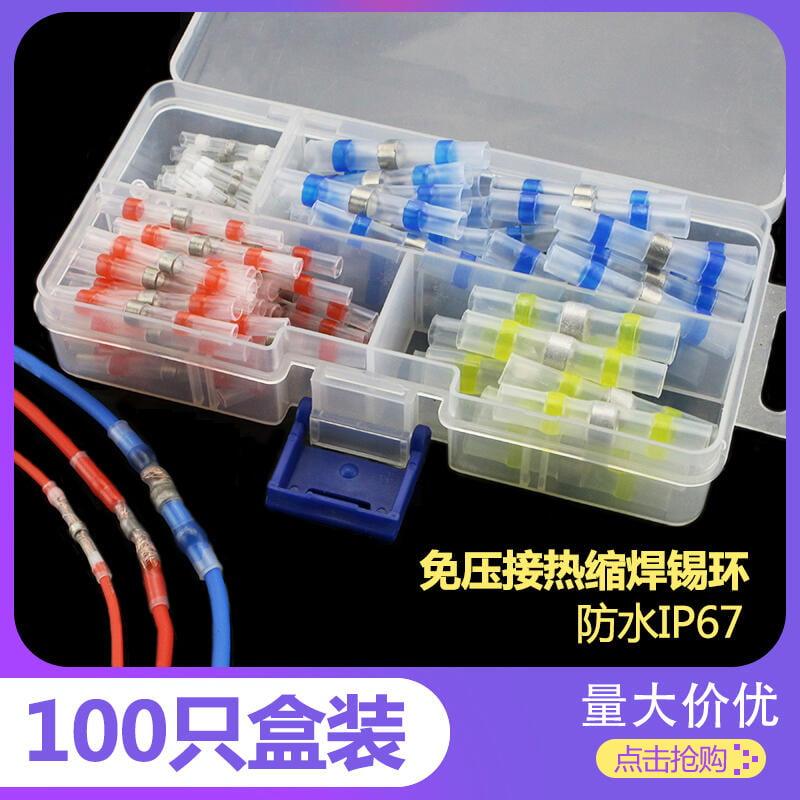 接線神器熱縮免壓焊錫環接線端子SST-21快速焊接并線管電線接頭 美優品 可開發票