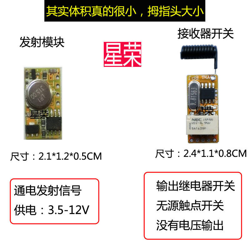 小體積1527發射模塊3V3.7V 5V12V 遙控開關繼電器干節點輸出 美優品