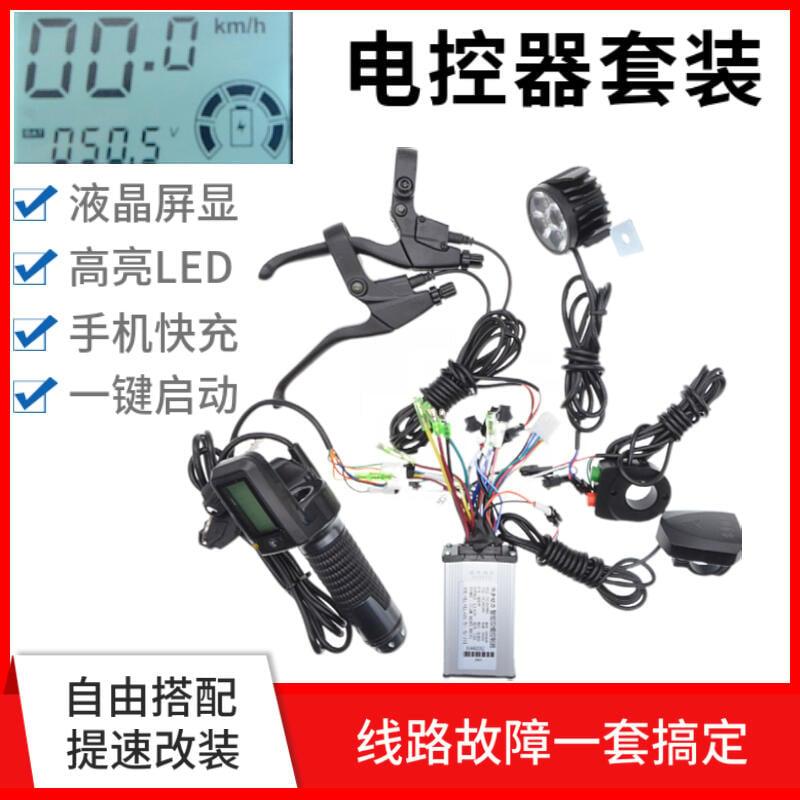 【現貨現貨】14寸代駕電動車控制器轉把加速器套裝LED大燈36v48v改裝線路提速